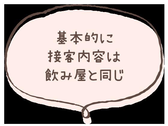 広島県広島市セクキャバ FORTUNE(フォーチューン) 高収入求人情報 基本的に接客内容は飲み屋と同じ