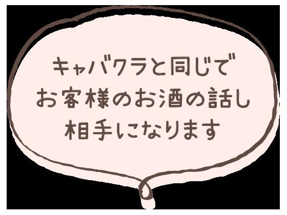 広島県広島市セクキャバ FORTUNE(フォーチューン) 高収入求人情報 キャバクラと同じでお客様のお酒の話し相手になります