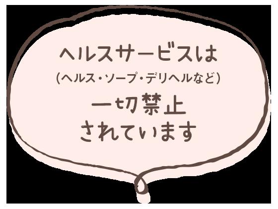 広島県広島市セクキャバ FORTUNE(フォーチューン) 高収入求人情報 ヘルスサービス(ヘルス・デリヘル・ソープ)は一切禁止されています。