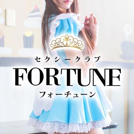 広島県広島市セクキャバ FORTUNE(フォーチューン) 高収入求人情報 お店ロゴ