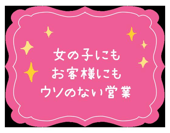 広島県広島市セクキャバ FORTUNE(フォーチューン) 高収入求人情報 女の子にもお客様にもウソのない営業
