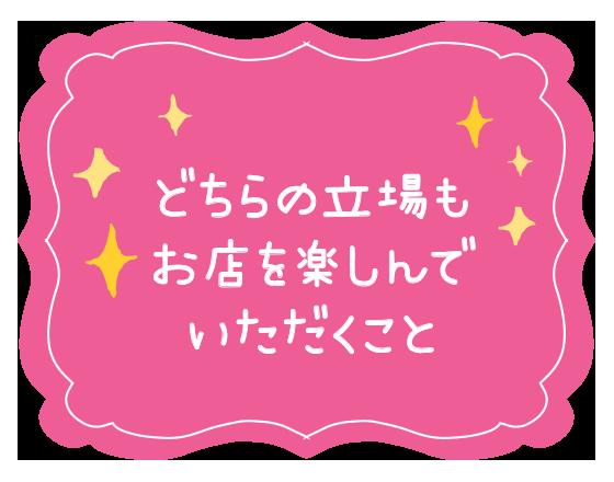 広島県広島市セクキャバ FORTUNE(フォーチューン) 高収入求人情報 どちらの立場もお店を楽しんでいただくこと