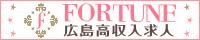 広島県広島市セクキャバ FORTUNE(フォーチューン) 高収入求人情報サイトバナー:200x40pixel