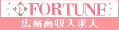 広島県広島市セクキャバ FORTUNE(フォーチューン) 高収入求人情報サイトバナー:234x60pixel
