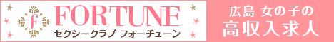 広島県広島市セクキャバ FORTUNE(フォーチューン) 高収入求人情報サイトバナー:468x60pixel