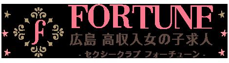 広島県広島市セクキャバ FORTUNE(フォーチューン) 高収入求人情報