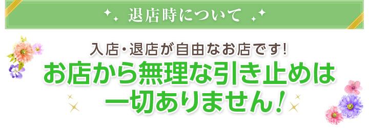 広島県広島市セクキャバ FORTUNE(フォーチューン) 高収入求人情報 退店時について 入店・退店が自由なお店です