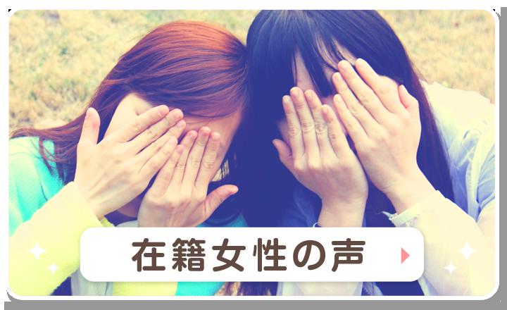 広島県広島市セクキャバ FORTUNE(フォーチューン) 高収入求人情報 「在籍女性の声」ページ