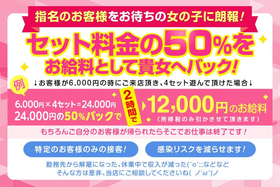 広島県広島市セクキャバ FORTUNE(フォーチューン) 高収入求人情報 指名のお客様をお待ちの女の子に朗報です!