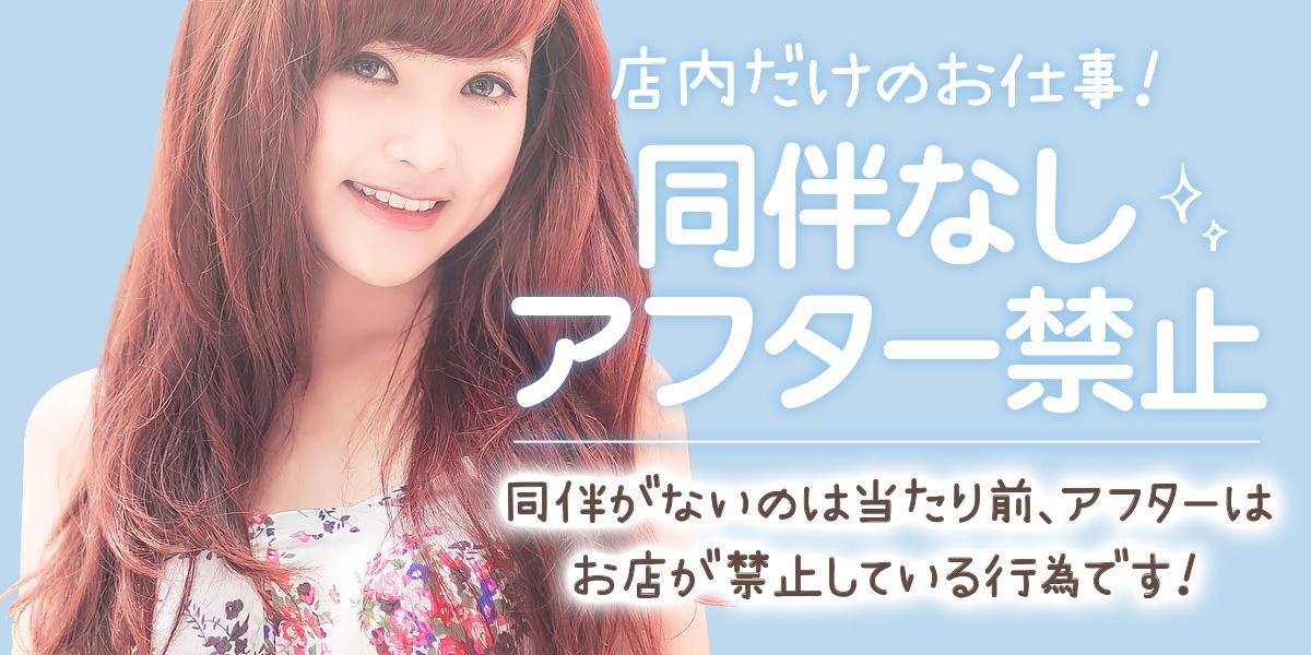 広島県広島市セクキャバ FORTUNE(フォーチューン) 高収入求人情報 店内だけのお仕事!同伴禁止。アフターなし。