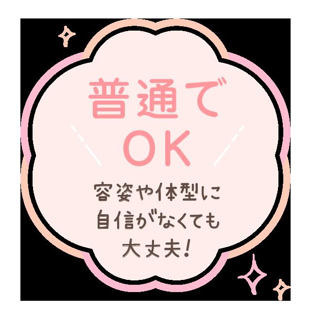 広島県広島市セクキャバ FORTUNE(フォーチューン) 高収入求人情報 歓迎 普通でOK!体型や用紙に自信がなくても大丈夫!