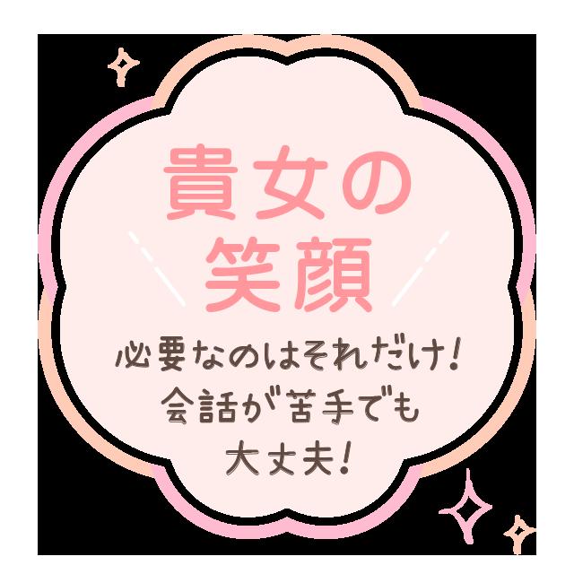 広島県広島市セクキャバ FORTUNE(フォーチューン) 高収入求人情報 歓迎 貴女の笑顔 必要なのはそれだけ!会話が苦手でも大丈夫!