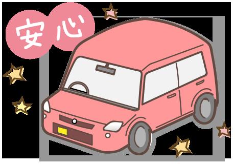 広島県広島市セクキャバ FORTUNE(フォーチューン) 高収入求人情報 送迎イメージ